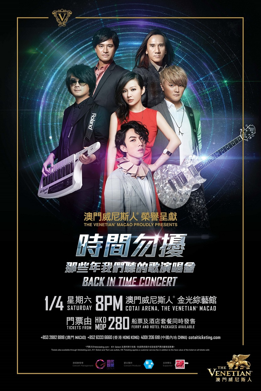 Back in Time Concert , Power Station, F.I.R. ,Yoga Lin,Macao Concert